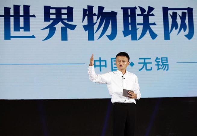 马云在世界物联网博览会上演讲