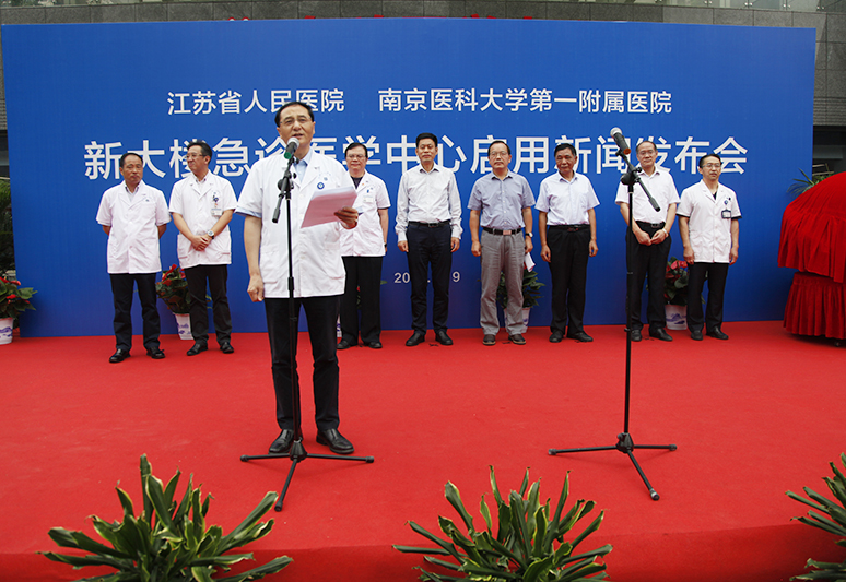 江蘇省人民醫院新大樓急診醫學中心正式啟用