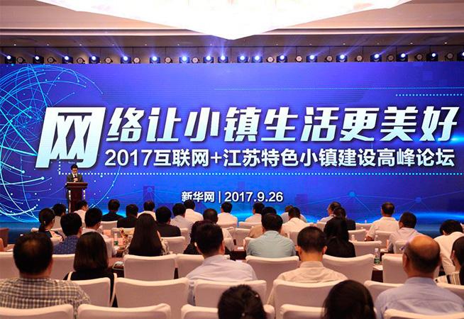 直播:2017互联网+江苏特色小镇建设高峰论坛