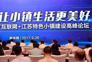 2017互联网+江苏特色小镇建设高峰论坛