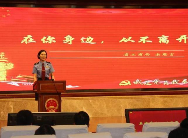 省工商局组织参加省直工会演讲比赛喜获二等奖
