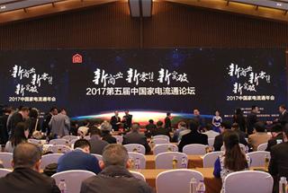 2017中国家电流通高峰论坛