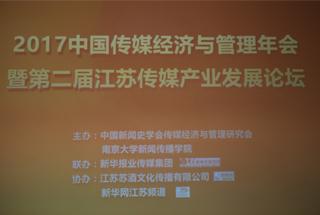 第二届江苏传媒产业发展论坛