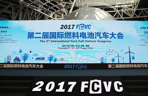 第二届国际燃料电池汽车大会