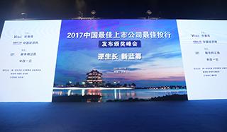 2017中国最佳上市公司最佳投行发布颁奖峰会