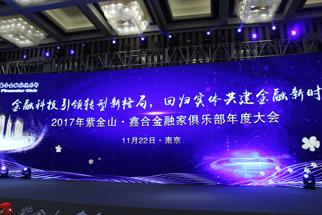 2017年紫金山·鑫合金融家俱乐部年度大会