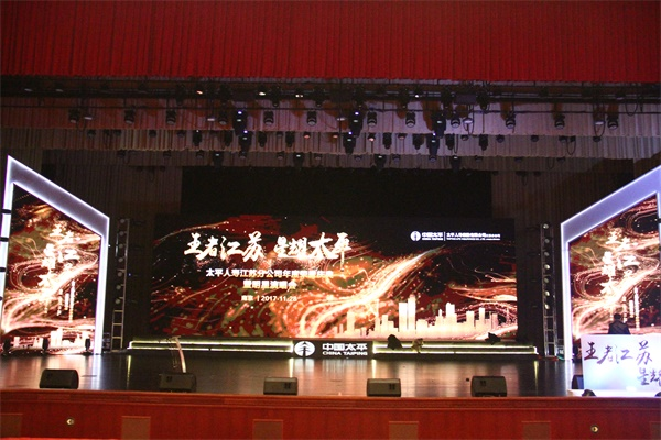 太平人寿江苏分公司年度荣誉庆典