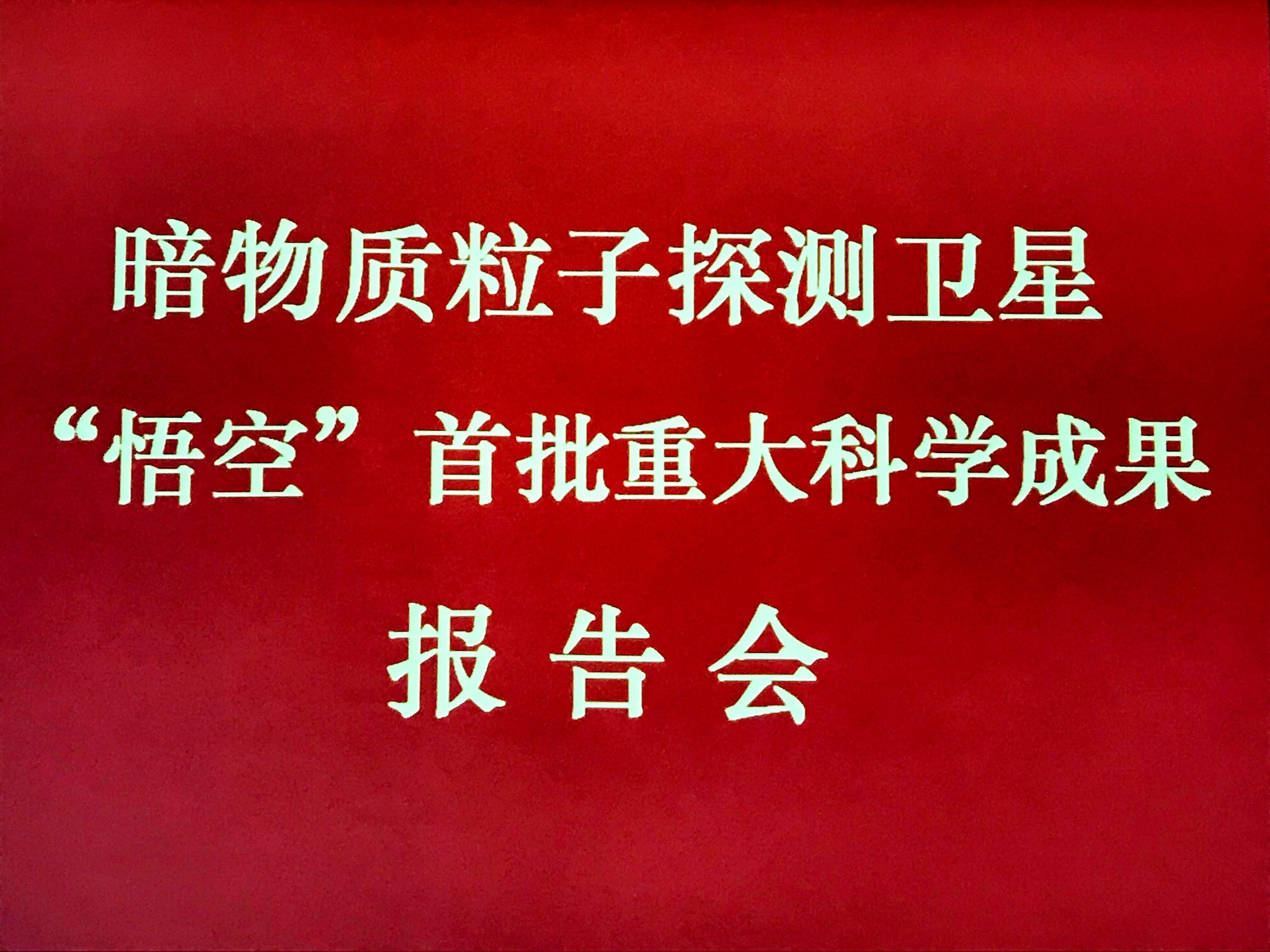 """""""暗物质粒子探测卫星'悟空号'首批重大科学成果""""报告会"""