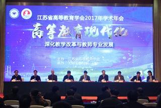江苏省高等教育学会2017年学术年会