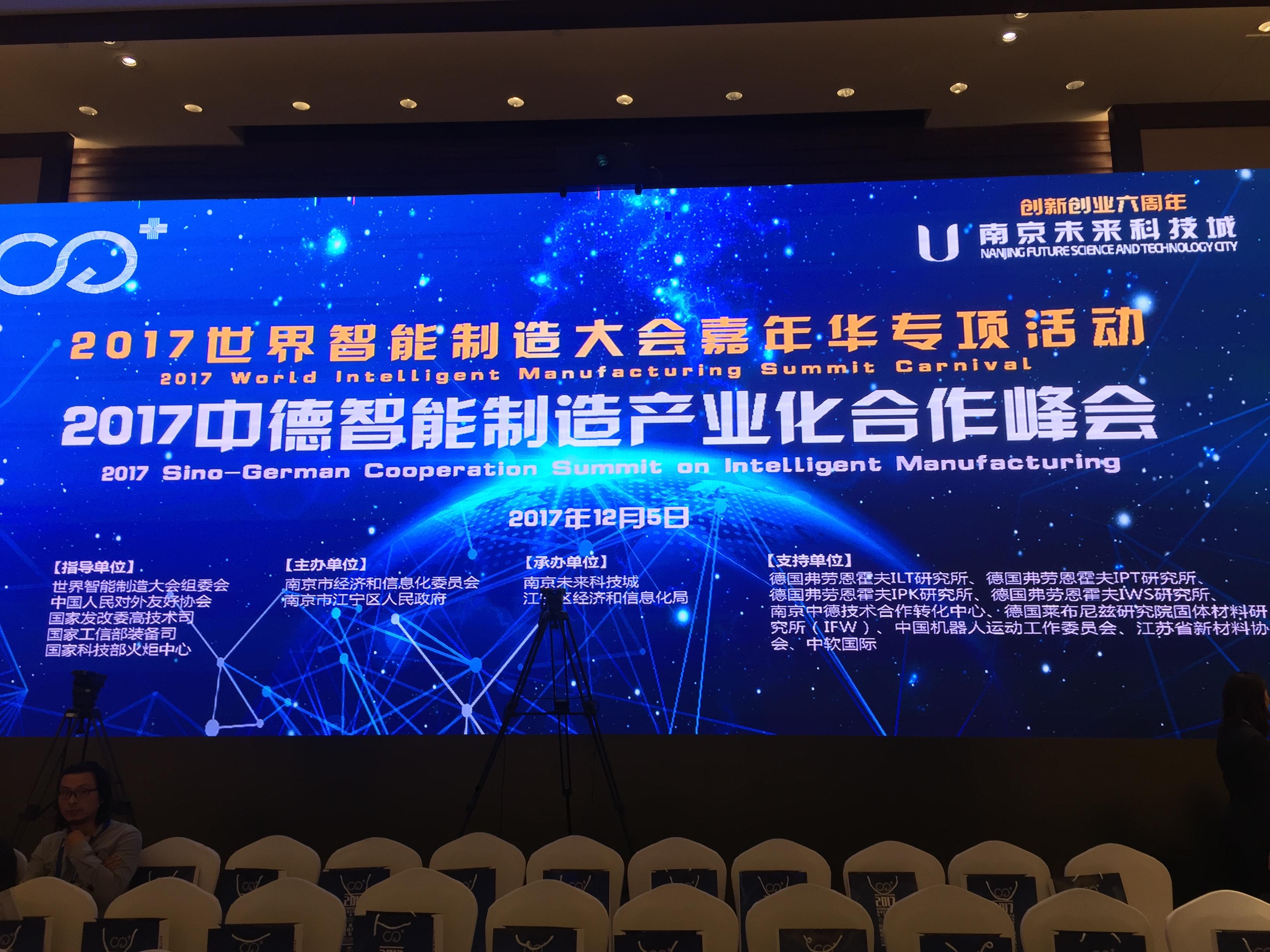 2017中德智能制造产业化合作峰会