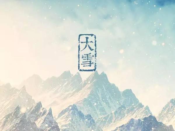 今日大雪丨落盡瓊花天不惜,封它梅蕊玉無香