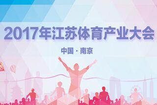 2017江苏体育产业大会