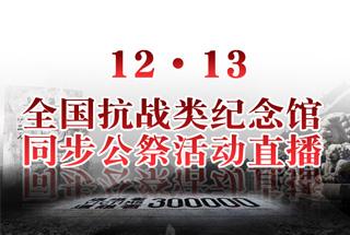 12•13全国抗战类纪念馆同步公祭
