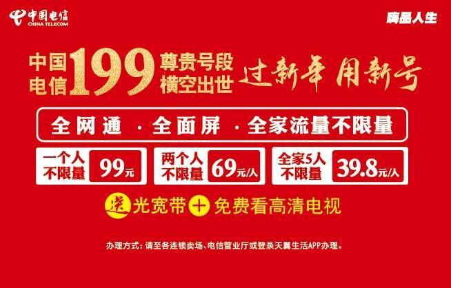 中国电信199全新号段