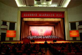 南京市秦淮区第二届人民代表大会第二次会议