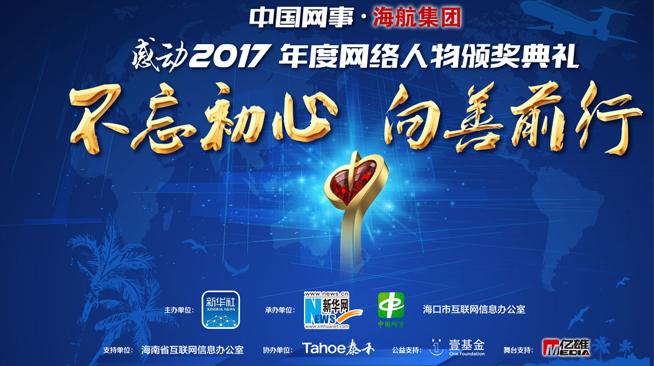 """""""中国网事·海航集团感动2017""""年度颁奖典礼"""