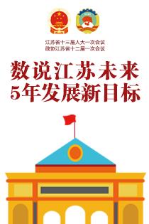 数说江苏未来5年发展新目标