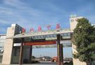 国家AAAA级旅游景区—江淮文化园