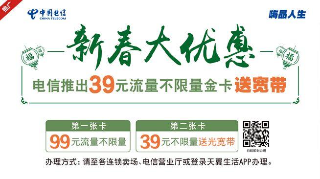 中国电信新春大优惠