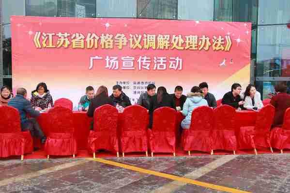 南通开展《江苏省价格争议调解处理办法》颁布实施一周年宣传活动