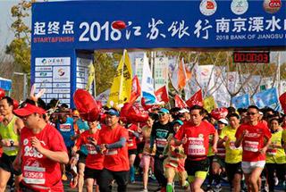 現場直播:2018南京溧水山地半程馬拉松賽