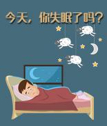 今天,你失眠了嗎?