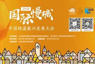 2018国际慢城中国桠溪振兴发展大会