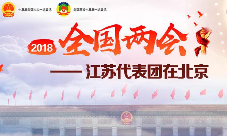 2018全国两会——江苏代表团在北京