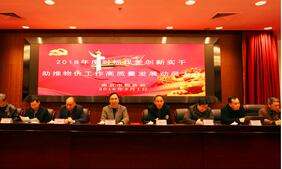 南京市物價局召開2018年度對標找差動員大會