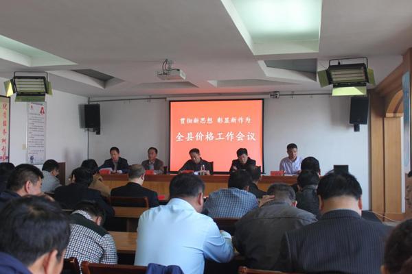徐州市豐縣物價局召開全縣價格工作會議