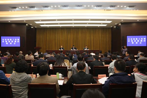 扬州召开全市价格工作暨市场价格调控联席会议