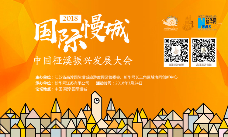 2018国际慢城·中国桠溪振兴发展大会