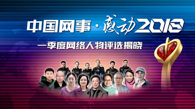 """""""中国网事·感动2018""""一季度网络人物评选结果揭晓"""