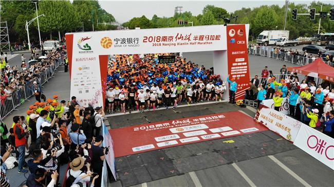 正值阳春四月天 南京仙林半程马拉松万人开跑