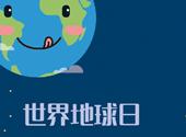 世界地球日:舌尖上的環保策略