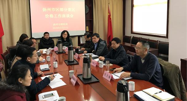 江蘇省物價局副巡視員曹俊生在揚州調研降低重點國有景區門票價格工作