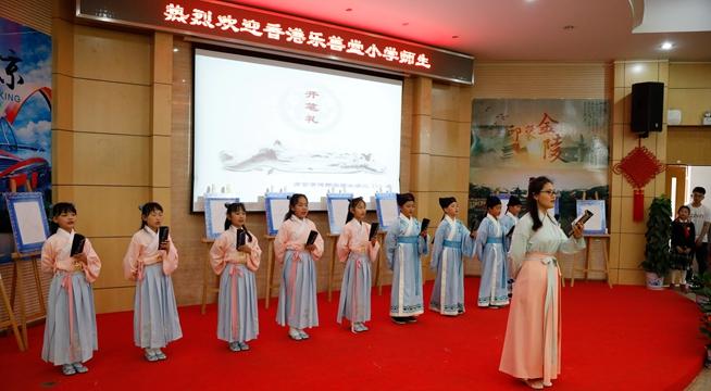 同根同心 南京香港两小学手拉手交流传统文化