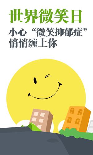 """世界微笑日:小心""""微笑抑郁症""""悄悄缠上你"""