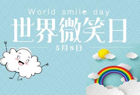 世界微笑日丨微笑有这么多好处,今天你微笑了么?