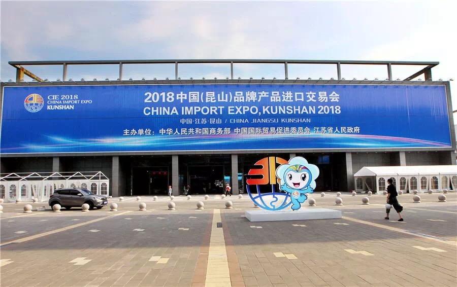 2018中国(昆山)品牌产品进口交易会