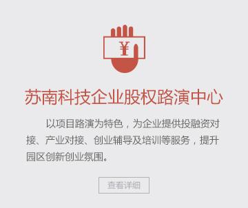 蘇南科技企業股權路演中心