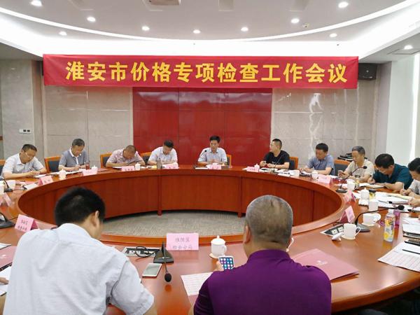 淮安市召開全市價格專項檢查工作會議