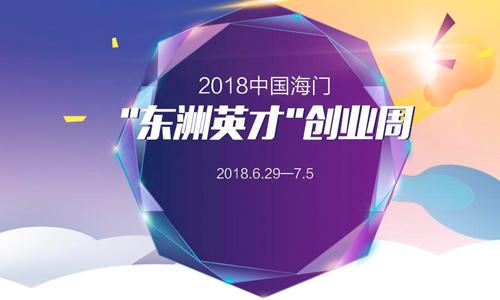 """2018中国海门""""东洲英才""""创业周"""