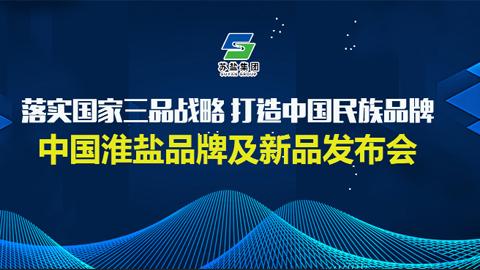 中国淮盐品牌及新品发布会