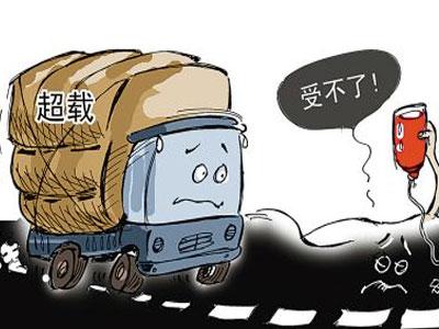 """江苏出台货车超限超载""""一超四罚""""实施细则 9月1日起施行有效期3年"""