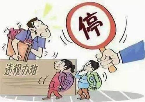 """苏州发布校外培训机构白名单 家长选择培训机构注意""""三要三不要"""""""