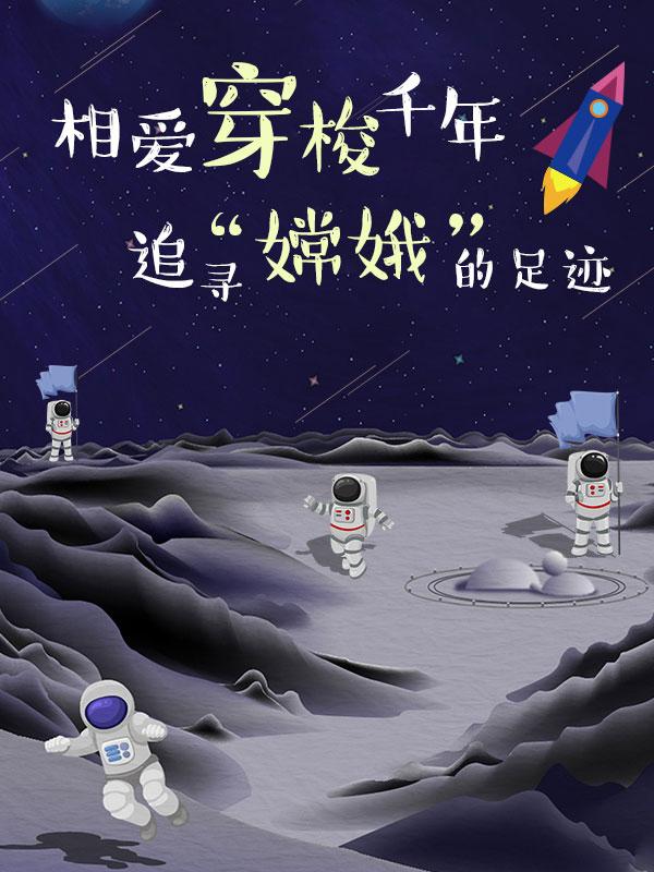 """人类月球日丨相爱穿梭千年 追寻""""嫦娥""""的足迹"""