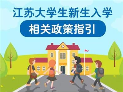 离家上大学,这些内容你现在就要了解!江苏大学生新生入学相关政策指引来了