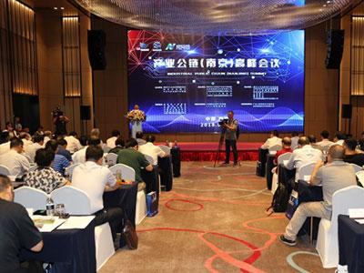 金陵論鏈 南京百億基金助力區塊鏈賦能實體經濟