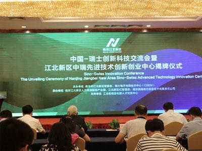 中国—瑞士创新科技交流会在南京江北新区举行